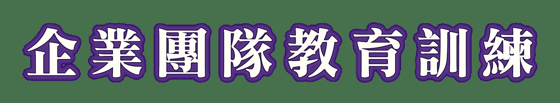企業團隊教育訓練-02